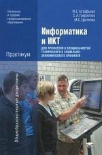 Информатика и ИКТ: Практикум для профессий и специальностей технического и социально-экономического профилей