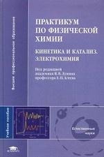 Практикум по физической химии. Кинетика и катализ. Электрохимия