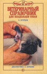 Ветеринарный справочник для владельцев собак. Диагностика и лечение
