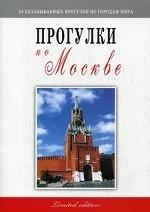 Прогулки по Москве. Путеводитель