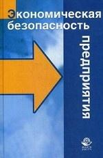 Экономическая безопасность предприятия. Учебное пособие. Гриф УМЦ «Профессиональный учебник». Гриф НИИ образования и науки