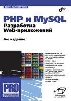 Профессиональное программирование. PHP и MySQL. Разработка Web-приложений 4-е изд., пераб. и доп
