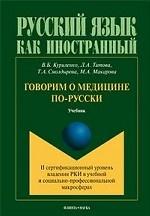 Говорим о медицине по-русски (II сертификационный уровень владения русским языком как иностранным в учебной и социально-профессиональной макросферах). учебник