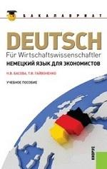 Немецкий язык для экономистов (для бакалавров)(изд:12)