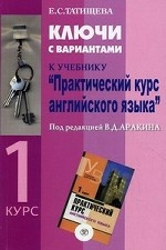Английский язык 1курс [Ключи с вар.] Аракина