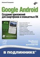В подлиннике. Google Android. Создание приложений для смартфонов и планшетных ПК