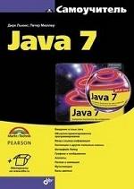Скачать Самоучитель Java 7 бесплатно