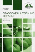 Правоохранительные органы: учебник для бакалавров