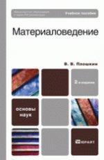 Материаловедение. Учебник для вузов