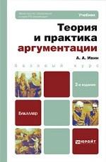 Теория и практика аргументации. Учебник для бакалавров