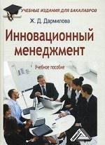 Инновационный менеджмент. Учебное пособие для бакалавров. Гриф МО РФ