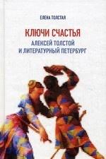 Ключи счастья: Алексей Толстой и литер. Петербург