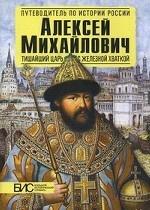 Алексей Михайлович. Тишайший царь с желез. хваткой