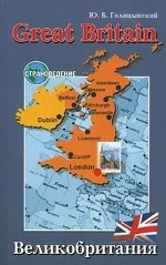 Great Britain (пособие по страноведению)