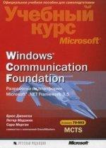 Windows Communication Foundation. Разработка на платформе Microsoft. NET Framework 3.5. + CD