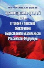 Административно-правовой режим в теории и практике обеспечения общественной безопасности Российской Федерации