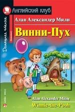 Winnie-the-Pooh / Винни-Пух