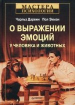 О выражении эмоций у человека и животных. 4-е изд
