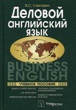 Деловой английский язык / Business English