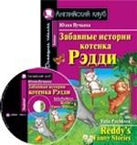 Забавные истории котенка Рэдди / Reddy`s Funny Stories (+ CD-ROM)