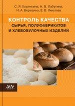 Контроль качества сырья, полуфабрикатов и хлебобулочных изделий
