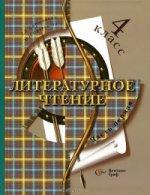Литературное чтение. 4 класс: в 2 ч. Ч.1