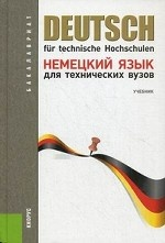 Немецкий язык для технических вузов.Уч