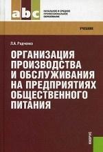 Организация производства и обслуживания на предприятиях общественного питания (для СПО и НПО)Учебник для ССУЗов