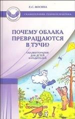 Почему облака превращаются в тучи? Сказкотерапия для детей и родителей
