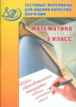 Математика 3кл Тест. матер. для оц. качества обуч