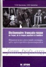 Французско-русский словарь арго, просторечия и фамильяризмов