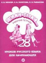 Жили-были... 28 уроков русского языка для начинающих. Рабочая тетрадь + Тексты для аудирования к рабочей тетради 1 CD