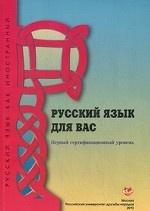 Русский язык для вас. Первый сертификационный уровень