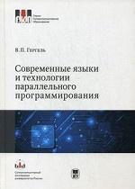 Современные языки и технологии параллельного программирования