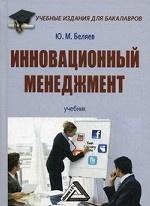 Инновационный менеджмент. Учебник для бакалавров. Гриф МО РФ
