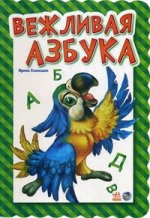 Вежливая азбука