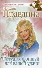 Обложка книги Ритуалы фэншуй для вашей удачи