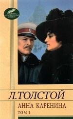 Анна Каренина. В 2-х томах. Том 1