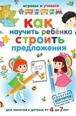 Александр Александрович Николаев. Как научить ребенка строить предложения