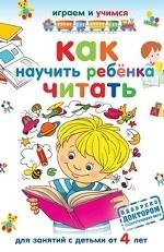 Александр Александрович Николаев. Как научить ребенка читать