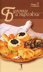 Булочки и пирожки