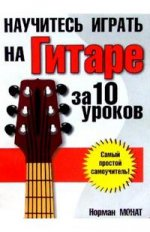 Научитесь играть на гитаре за 10 уроков