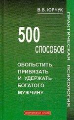 500 спос.обольстить, привяз.и удерж богатого мужчин