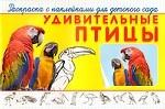 Удивительные птицы. Раскраска с наклейками для детского сада