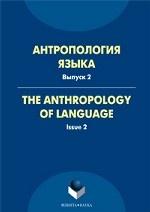 Антропология языка. The Anthropology of language
