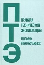 Правила техн. эксплуатации тепловых энергоустан