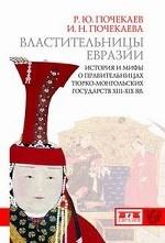 Властительницы Евразии. История и мифы о правительницах тюрко-монгольских государств XII-XIX вв