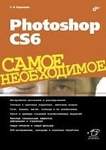 Photoshop CS6. Самое необходимое