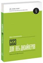 CSS3 для вэб-дизайнеров
