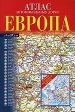 Атлас автомобильных дорог. Европа